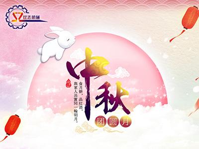 河南双志机械设备有限公司中秋节放假通知