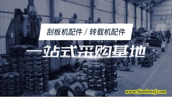 双志煤机配件厂家用刮板联接山西煤矿