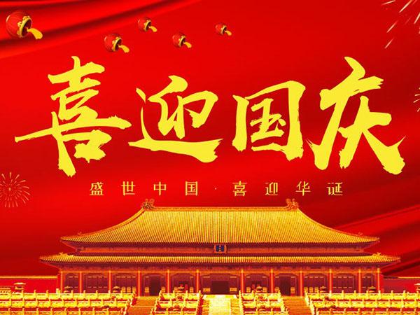 2018国庆节