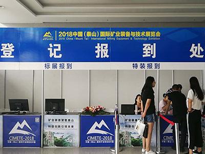 双志机械圆满参展第四届泰山矿业设备展览会