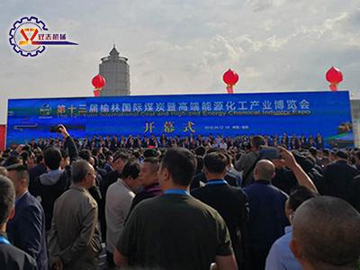 双志机械参展第十三届榆林国际煤博会