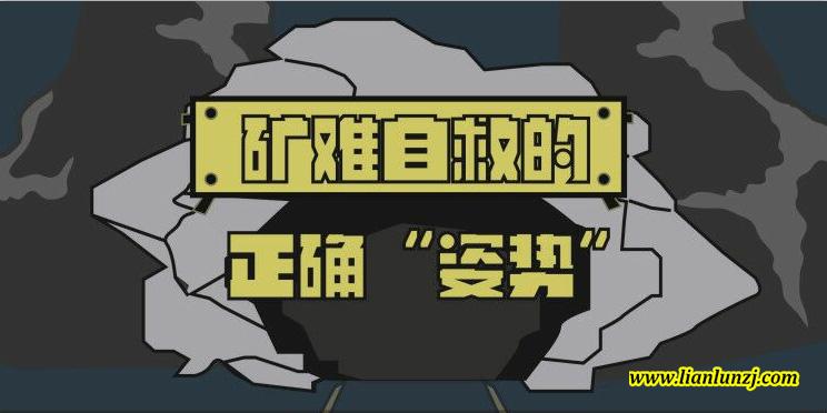"""双志机械:矿难自救方法""""图解"""""""