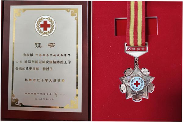 红十字会奖章