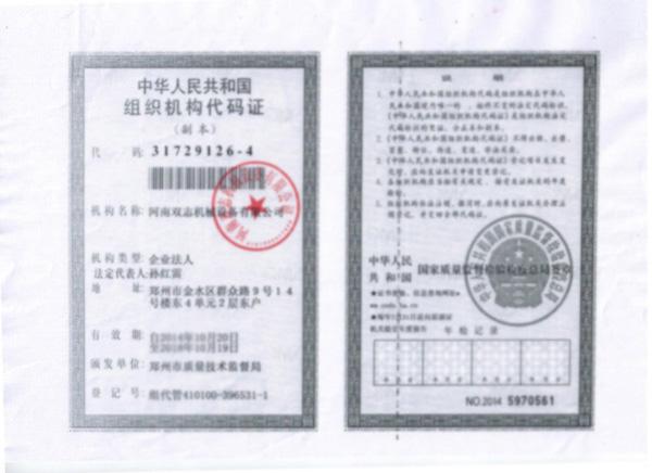 组织机构代码证2