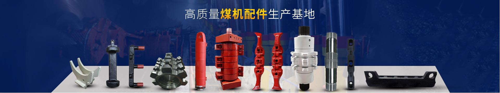 河南双志机械煤机配件