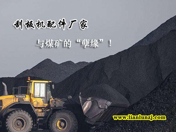 """刮板机配件厂家与煤矿的""""孽缘""""!"""